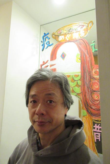 めぐたまキットパスミラーギャラリーVol.30 飯沢耕太郎さんの「疫病退散 アマビエ鍋」(2021年3月21日〜)