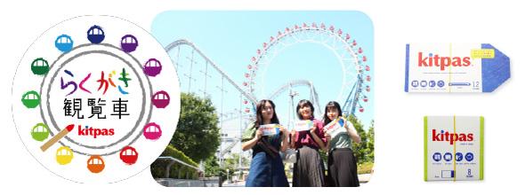 【Big-O ×kitpas】空に向かってらくがきができる特別な【らくがき観覧車】!