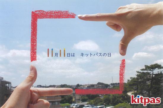 11/11はキットパスの日!そして【キットパスモーメント2021】の作品投稿日です。